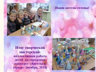 Наши ангелы готовы! Итог творческой мастерской- коллективная работа детей на