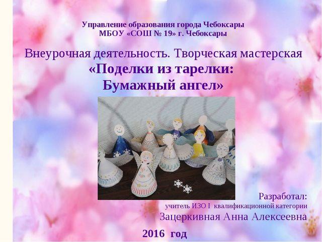Управление образования города Чебоксары МБОУ «СОШ № 19» г. Чебоксары Внеурочн...