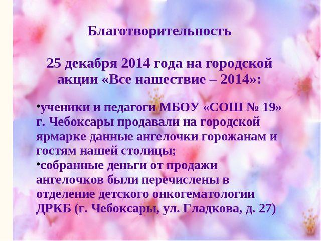 Благотворительность 25 декабря 2014 года на городской акции «Все нашествие –...