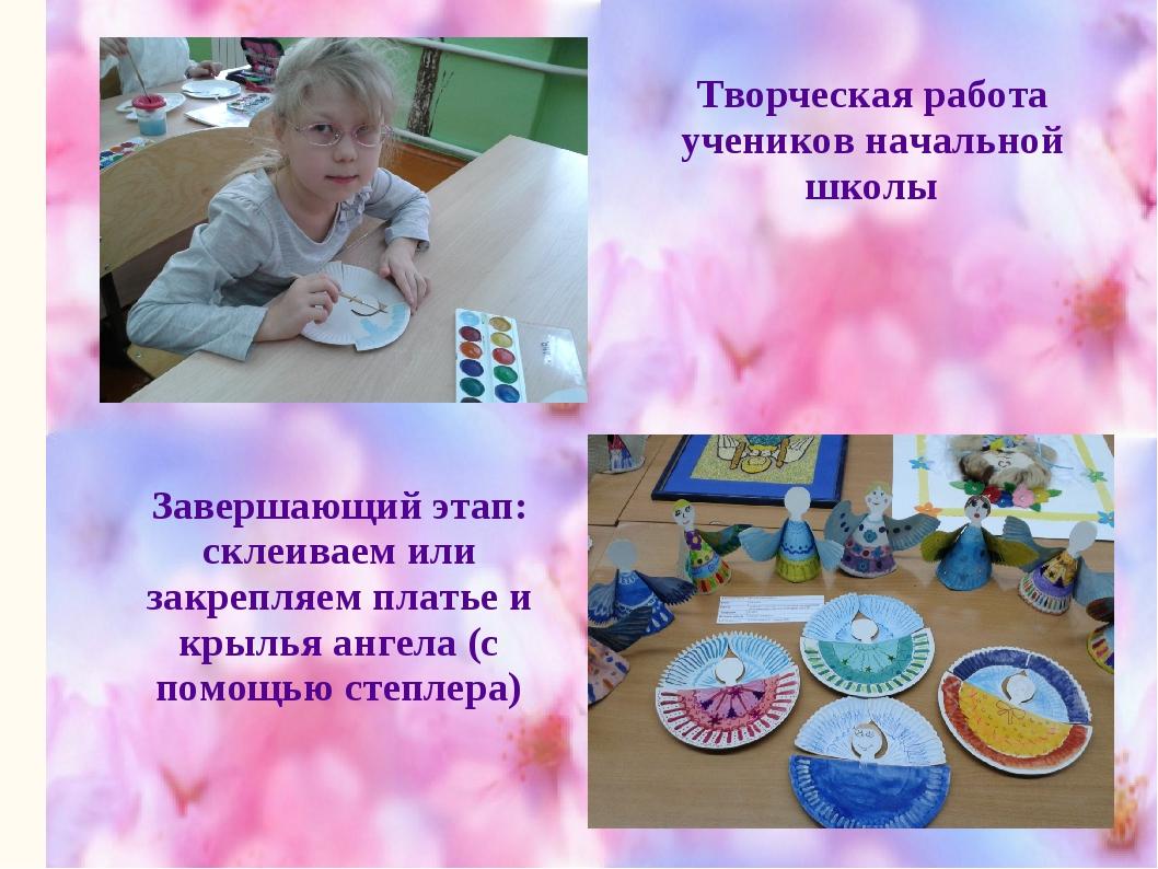 Творческая работа учеников начальной школы Завершающий этап: склеиваем или за...