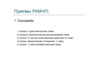 Приемы РКМЧП: Синквейн 1 строка-1 существительное (тема) 2 строка-2 прилагате
