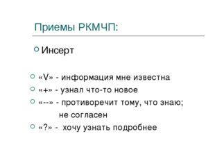 Приемы РКМЧП: Инсерт «V» - информация мне известна «+» - узнал что-то новое «