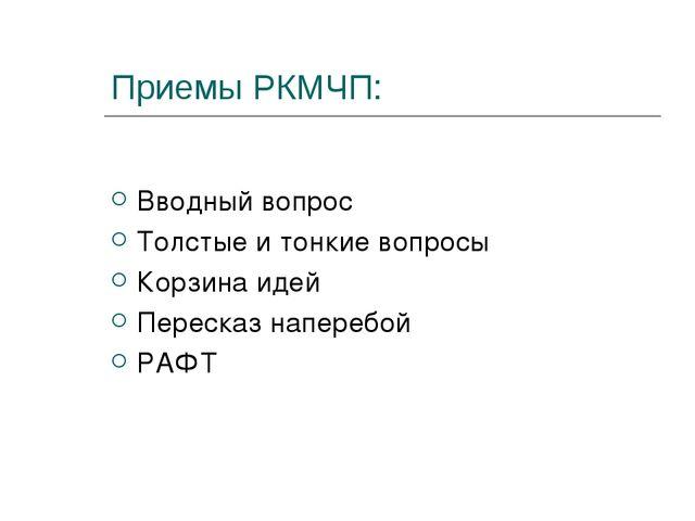 Приемы РКМЧП: Вводный вопрос Толстые и тонкие вопросы Корзина идей Пересказ н...