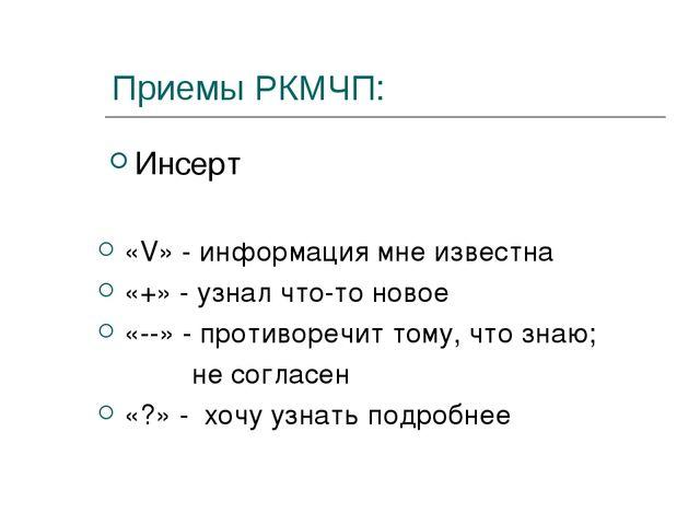 Приемы РКМЧП: Инсерт «V» - информация мне известна «+» - узнал что-то новое «...