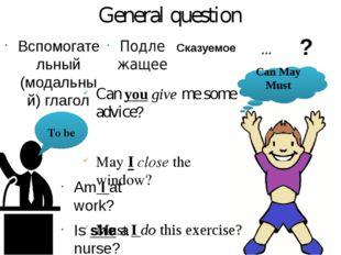 General question Вспомогательный (модальный) глагол Am I at work? Is she a n