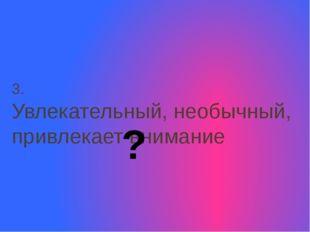 ж и в о о н т к а ф л и я к с т ю м а л м н а о е и н а 4 5 3 2 1