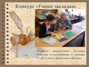 Конкурс «Умная закладка» Учитель технологии Гуляева Татьяна Александровна и у
