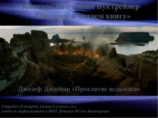 Конкурс на лучший Буктрейлер «Смотрим и читаем книгу» Свиридов Дмитрий, учени