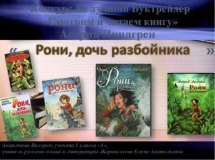 Конкурс на лучший Буктрейлер «Смотрим и читаем книгу» Аверьянова Валерия, уче