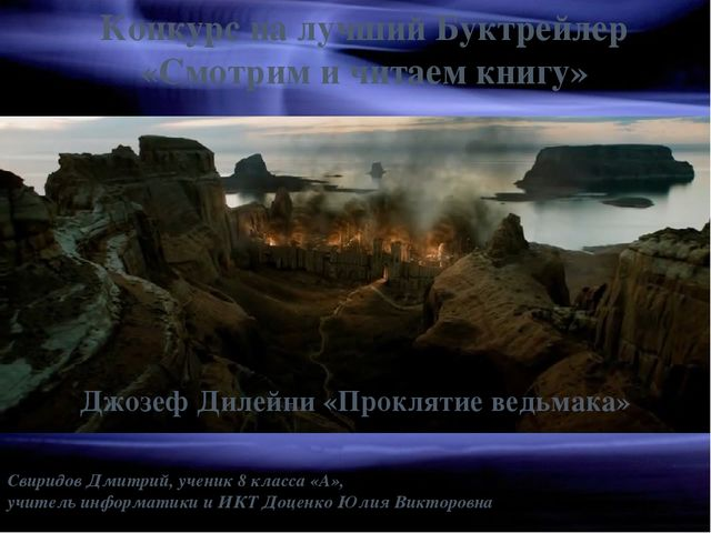 Конкурс на лучший Буктрейлер «Смотрим и читаем книгу» Свиридов Дмитрий, учени...