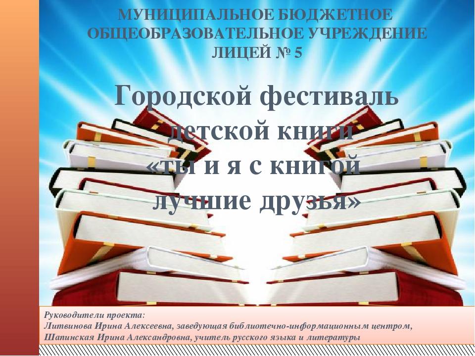 МУНИЦИПАЛЬНОЕ БЮДЖЕТНОЕ ОБЩЕОБРАЗОВАТЕЛЬНОЕ УЧРЕЖДЕНИЕ ЛИЦЕЙ № 5 Городской ф...