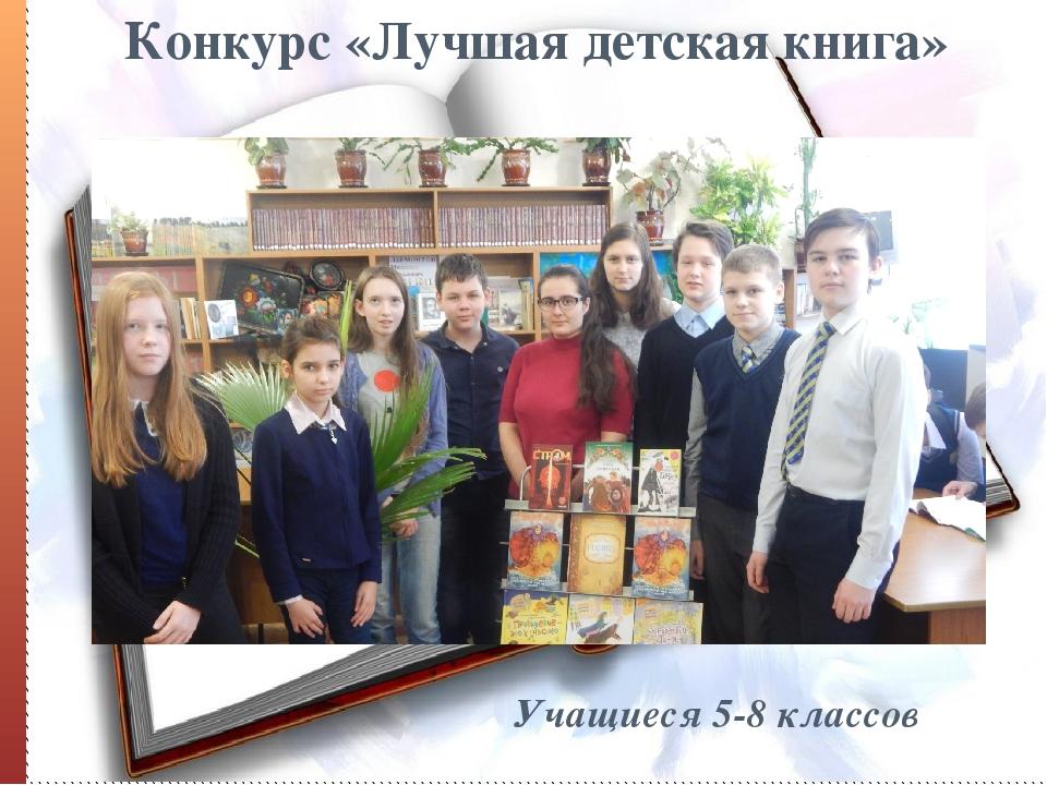 Конкурс «Лучшая детская книга» Учащиеся 5-8 классов