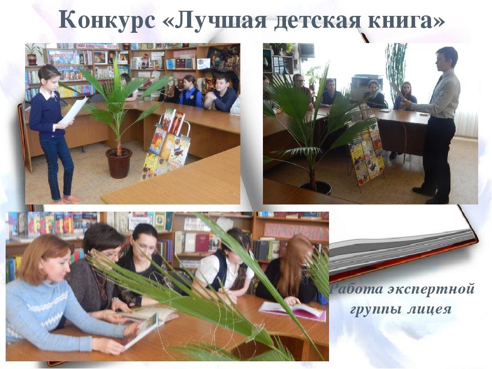 Конкурс «Лучшая детская книга» Работа экспертной группы лицея