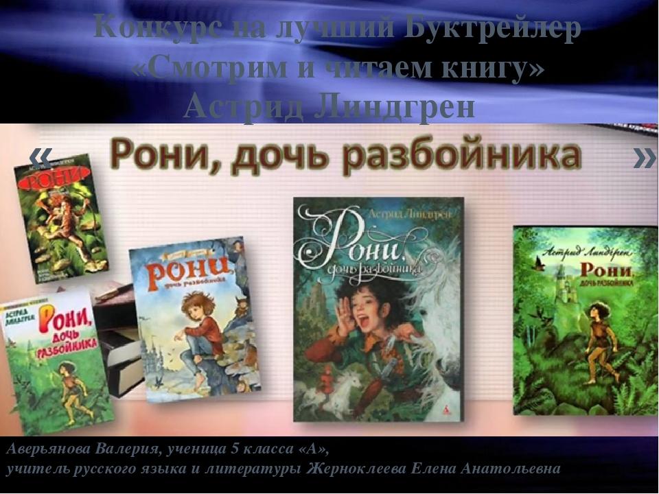 Конкурс на лучший Буктрейлер «Смотрим и читаем книгу» Аверьянова Валерия, уче...