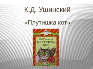 К.Д. Ушинский «Плутишка кот»