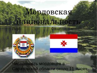 Мордовская национальность Герб: Флаг: Численность мордовцев в Саратовской обл