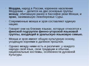 Мордва, народ в России, коренное население Мордовии – делится на две основные