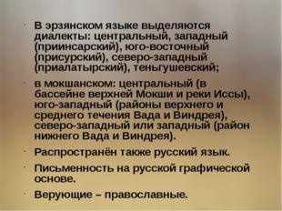 В эрзянском языке выделяются диалекты: центральный, западный (приинсарский),