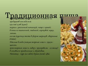 Традиционная пища Традиционная пища состоит в основном из продуктов земледели
