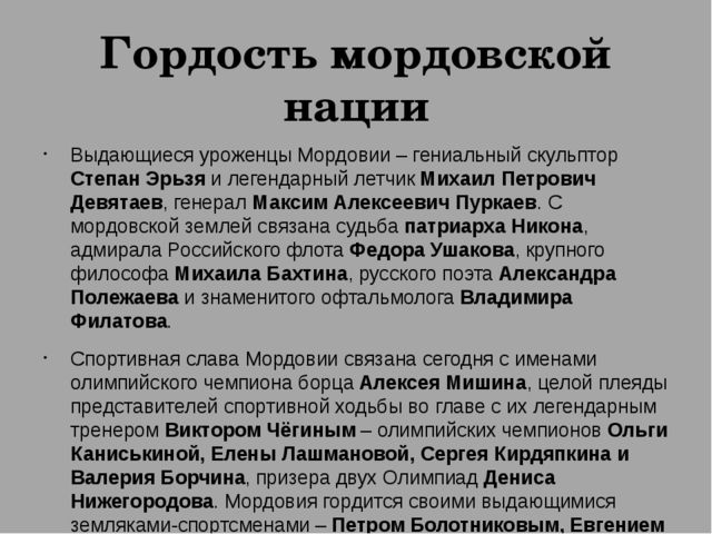 Гордость мордовской нации Выдающиеся уроженцы Мордовии – гениальный скульптор...