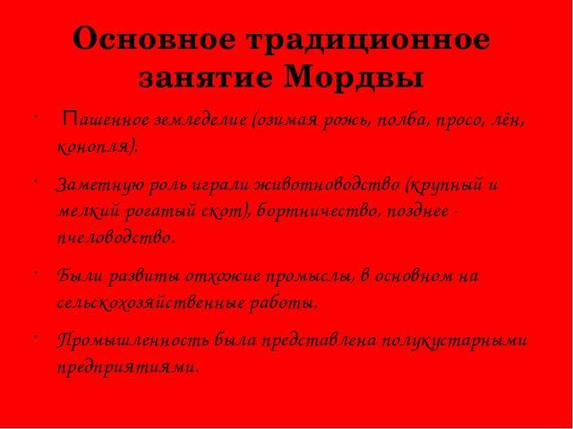 Основное традиционное занятие Мордвы Пашенное земледелие (озимая рожь, полба,...