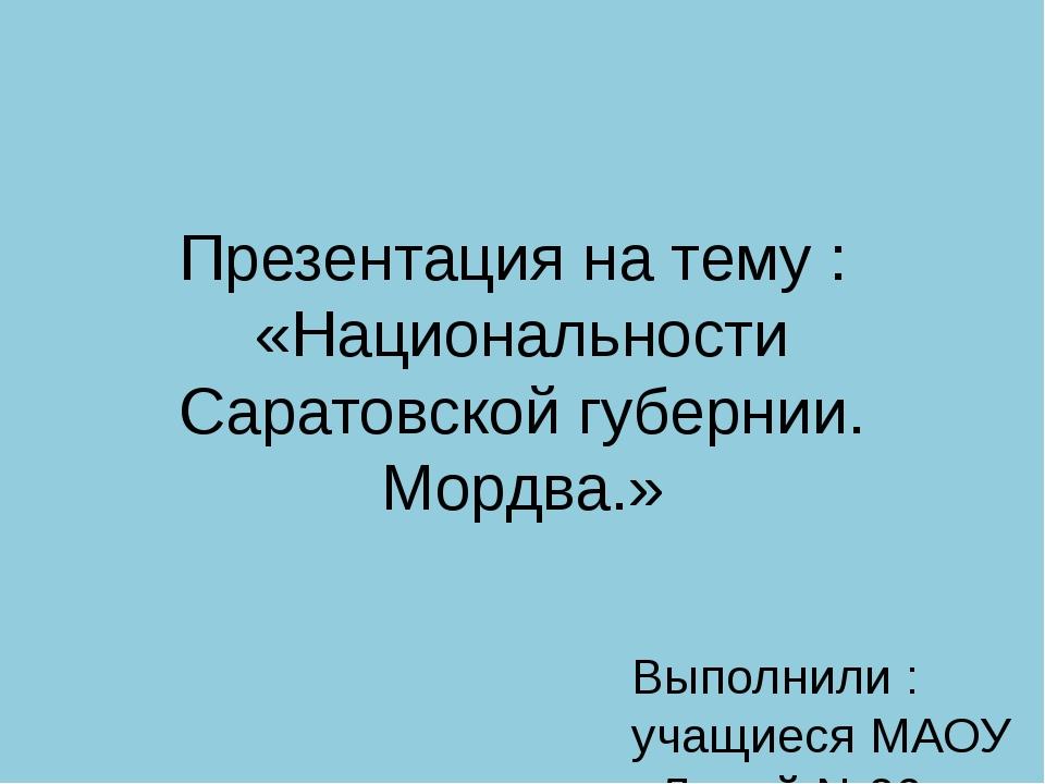 Презентация на тему : «Национальности Саратовской губернии. Мордва.» Выполнил...