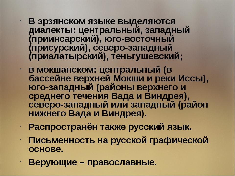 В эрзянском языке выделяются диалекты: центральный, западный (приинсарский),...