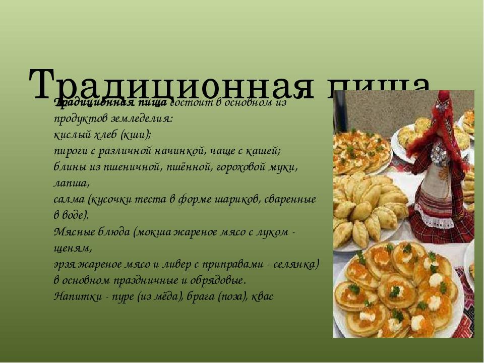 Традиционная пища Традиционная пища состоит в основном из продуктов земледели...