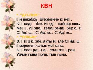 "КВН ""ДУСЛЫК"" Әй декабрь! Егерменче көнең. Күңелдә - боз. Күздә - кайнар яшь."