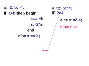 a:=2; b:=4; IF a>b then begin s:=a+b; s:=2*s;  end  else s:=a-b;