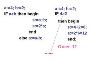 a:=4; b:=2; IF a>b then begin s:=a+b; s:=2*s;  end  else s:=a-b;