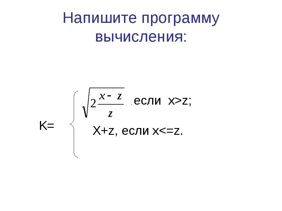 Напишите программу вычисления:
