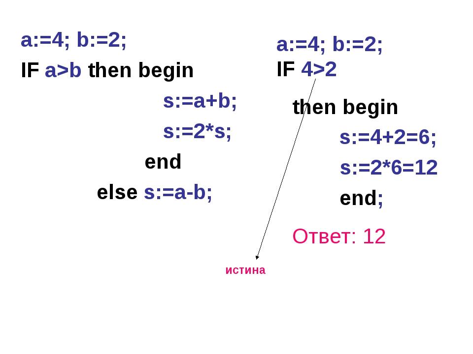 a:=4; b:=2; IF a>b then begin s:=a+b; s:=2*s;  end  else s:=a-b;...