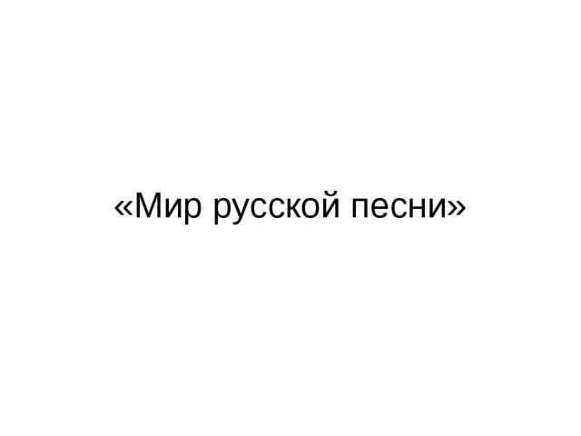 «Мир русской песни»