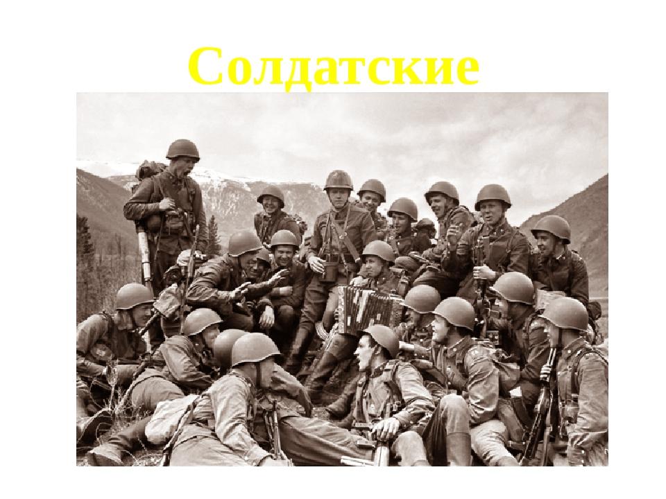Солдатские