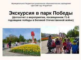 Экскурсия в парк Победы (фотоотчет о мероприятии, посвященном 71-й годовщине