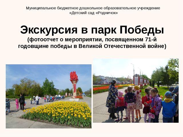 Экскурсия в парк Победы (фотоотчет о мероприятии, посвященном 71-й годовщине...