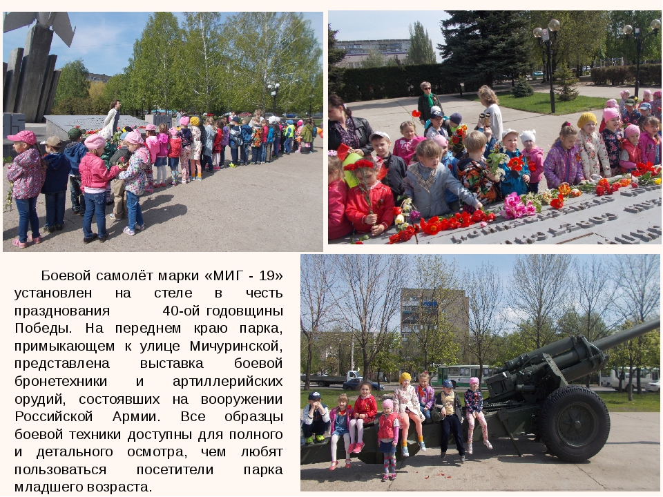 Боевой самолёт марки «МИГ - 19» установлен на стеле в честь празднования 40-...