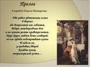 Пролог в переводе Бориса Пастернака Две равно уважаемых семьи в Вероне где в