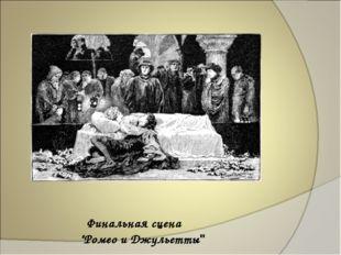 """Финальная сцена """"Ромео и Джульетты"""""""