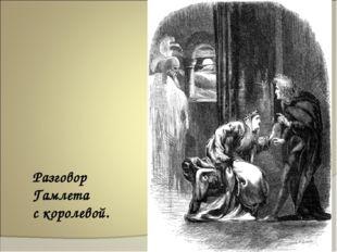 Разговор Гамлета с королевой.