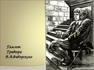 Гамлет Гравюра В.А.Фаворского