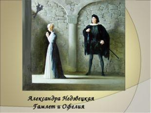 Александра Недзвецкая Гамлет и Офелия
