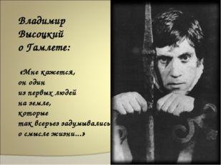 Владимир Высоцкий о Гамлете: «Мне кажется, он один из первых людей на земле,