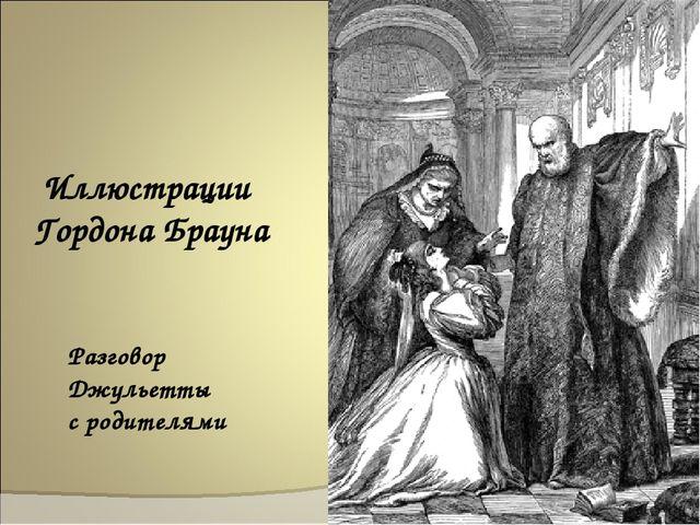 Разговор Джульетты с родителями Иллюстрации Гордона Брауна