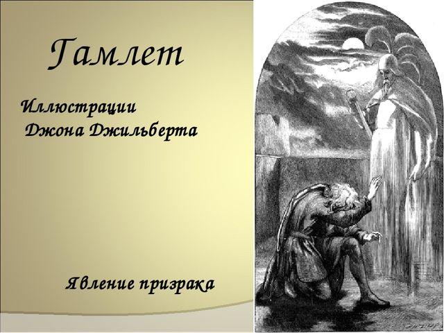 Гамлет Явление призрака Иллюстрации Джона Джильберта