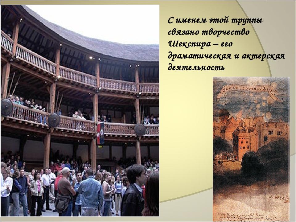 С именем этой труппы связано творчество Шекспира – его драматическая и актерс...