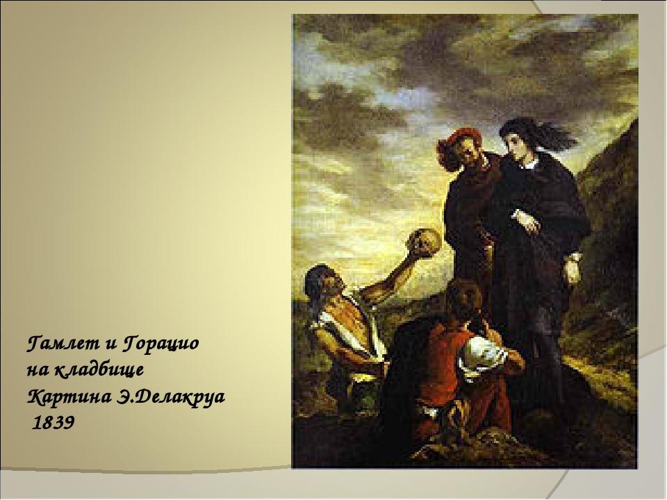 Гамлет и Горацио на кладбище Картина Э.Делакруа 1839