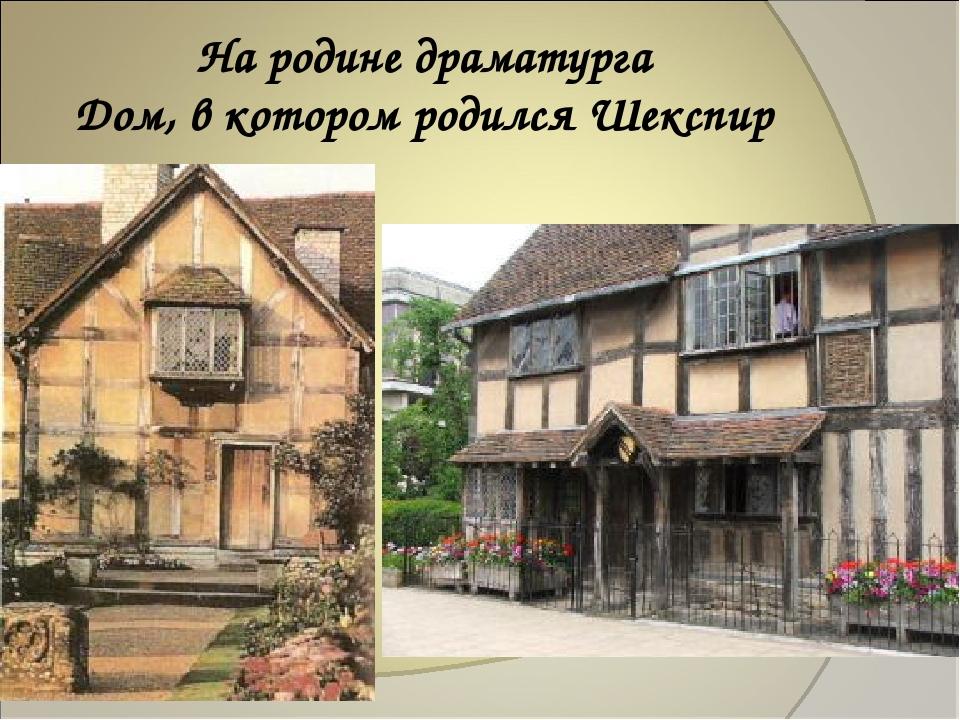 На родине драматурга Дом, в котором родился Шекспир