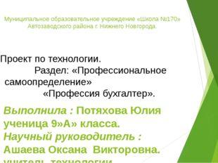 Муниципальное образовательное учреждение «Школа №170» Автозаводского района г
